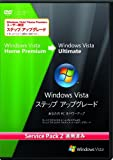 Microsoft Windows ステップ アップグレード版 from Windows Vista Home Premium to Windows Vista Ultimate Service Pack 2適用済み 日本語版
