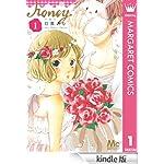 Amazon.co.jp: ハニー 1 (マーガレットコミックスDIGITAL) eBook: 目黒あむ: Kindleストア