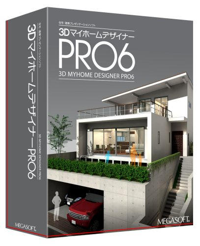 3DマイホームデザイナーPRO6