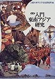 入門 東南アジア研究