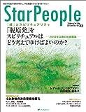 スターピープル―宇宙意識をひらく悟り系マガジン Vol.43