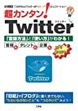 """超カンタン!Twitter—「つぶやき」と「フォロー」の""""ゆる~い""""コミュニケーション! (I/O別冊)"""