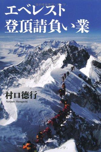エベレスト登頂請負い業(村口徳行)