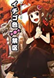 イチゴ色禁区〈2〉秋の神具の奪いかた (角川スニーカー文庫)