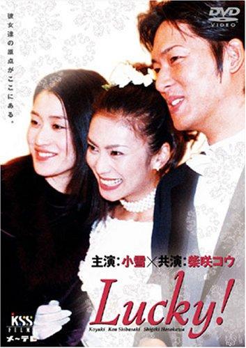 Lucky! [DVD]
