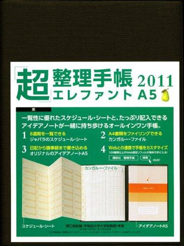「超」整理手帳2011エレファントA5(黒)