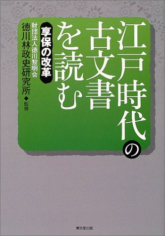 江戸時代の古文書を読む—享保の改革