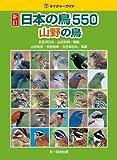 新訂 日本の鳥550 山野の鳥 (ネイチャーガイドシリーズ)