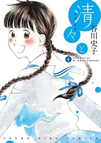 清々と(4) (ヤングキングコミックス)