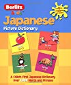 Japanese Picture Dictionary (Kids Picture Dictionary) (English and Japanese Edition)