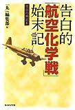 告白的「航空化学戦」始末記―空白の戦記〈2〉