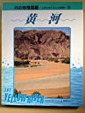 img - for (- Nature and life of people geography illustrated book of the river) Yellow River (1995) ISBN: 4036292307 [Japanese Import] book / textbook / text book