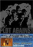 プロット・アゲインスト シーズン2-天才数学者 DVD-BOX