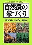 自然農の米づくり