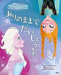 ディズニー アナと雪の女王 ありのままでだいじょうぶ (ディズニー物語絵本)