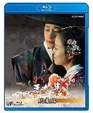 王女の男 総集編[Blu-ray/ブルーレイ]