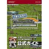 うまくなる!! ウイニングイレブン プレーメーカー2008 (KONAMI OFFICIAL BOOKS)