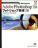 アドビ公認トレーニングブック フォトショップ教室7.0 Windows&Macintosh (アドビ公認トレーニングブック)