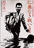 仁義なき戦い―美能幸三の手記より (死闘篇) (角川文庫 (4394))