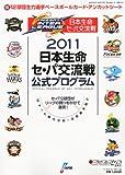 2011 日本生命 セ・パ交流戦公式プログラム 2011年 6/20号 [雑誌]