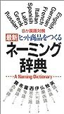 8か国語対照 最新ヒット商品をつくるネーミング辞典