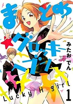 まとめ★グロッキーヘブン(1) (ARIAコミックス)