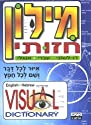 Visual Dictionary (Hebrew Edition)