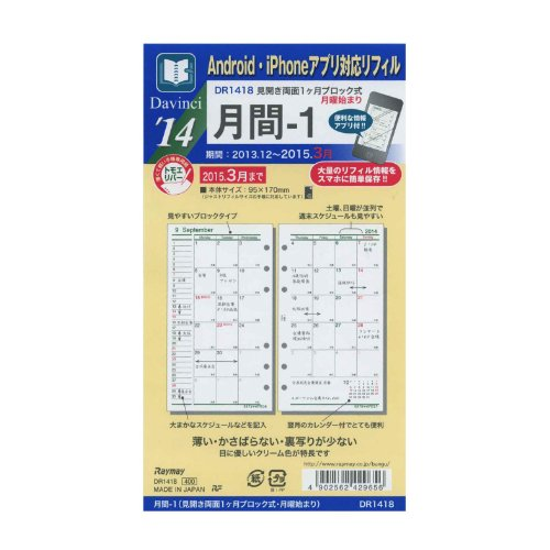 2014 Edition Bible size / da Vinci monthly 1 system Organizer refills DR1418