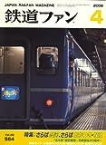 鉄道ファン 2008年 04月号 [雑誌]