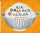 もしも日本人がみんな米つぶだったら (スローブック)
