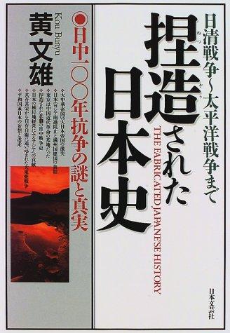 捏造された日本史―日中100年抗争の謎と真実