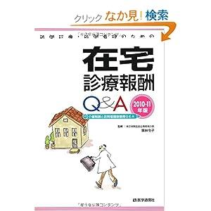 訪問診療・訪問看護のための在宅診療報酬Q&A〈2010‐11年版〉