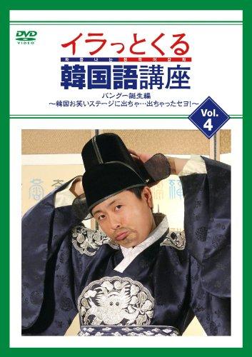 イラっとくる韓国語講座vol.4 パングー誕生編  ~韓国お笑いステージに出ちゃ…出ちゃったセヨ! ~ [DVD]