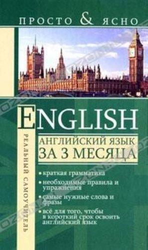 English English for 3 months English Angliyskiy yazyk za 3 mesyatsa