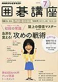 NHKテキスト囲碁講座 2015年 07 月号 [雑誌]
