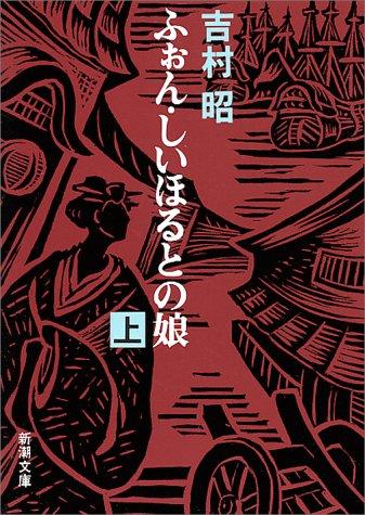 ふぉん・しいほるとの娘〈上〉 (新潮文庫)
