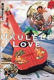 ウクレレ・ラヴ   UKULELE LOVE   関口和之 責任編集 (TOKYO FM BOOKS)