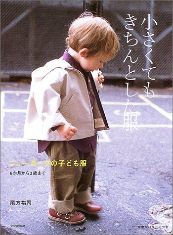 小さくてもきちんとした服―ニューヨークの子ども服6か月から3歳まで