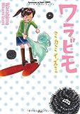 ワラビモ (このマンガがすごい!コミック) (Konomanga ga Sugoi!COMICS)