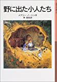 Little people out in the field - adventure series for children <2> (Iwanami Bunko boy) (2004) ISBN: 4001140632 [Japanese Import]