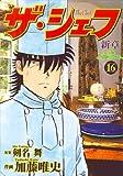 ザ・シェフ新章 16 (ニチブンコミックス)