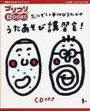 たにぞう+中川ひろたかのうたあそび講習会! (CD付き)(プリプリBOOKS 4)