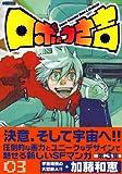ロボとうさ吉(3) (シリウスKC)