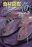 食材図鑑魚―旬・目利きから、下ごしらえ・調理法まで