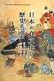 日本の食文化に歴史を読む―東海の食の特色を探る