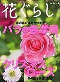 別冊やさい畑 花ぐらし バラの春準備&クリスマスローズ 2012年 12月号 [雑誌]
