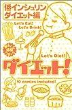 ダイエット!—低インシュリンダイエット編 (まるごと体験コミック)