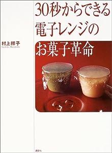 30秒からできる電子レンジのお菓子革命 (講談社のお料理BOOK)