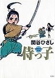 侍っ子 (Action sousho)