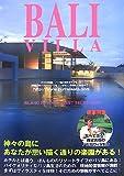 バリヴィラ 2008年版 (2008)